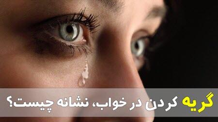 تعبیر خواب گریه برای مرگ مادر , تعبیر خواب گریه پدر