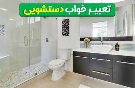 تعبیر خواب دستشویی عمومی