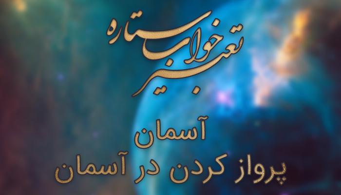 تعبیر خواب آسمان پر ستاره – تعبیر خواب آسمان شب – تعبیر خواب آسمان آبی – تعبیر خواب آسمان صاف